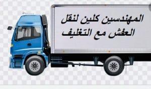 شركة نقل عفش بالجبيل